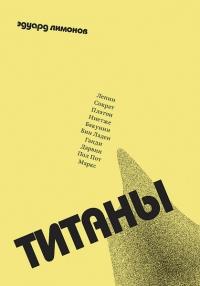 Эдуард Лимонов, Титаны, анонсы книг, новая книга Лимонова, издательство Ad Marginem