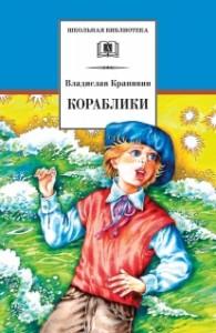 Krapivin_Korabliki-207x318