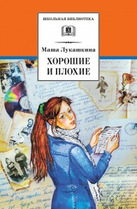 Lukashkina Cover Ro.indd