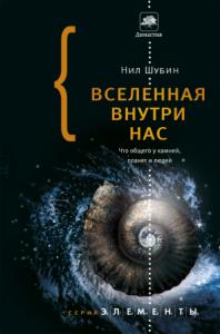 Нил Шубин, Вселенная внутри нас. Что общего у камней планет и людей, анонсы книг