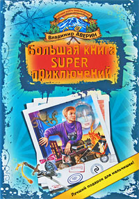 Владимир Аверин, Большая книга Суперприключений, наркотики в детской книге, книга шокировала родителей гашиш