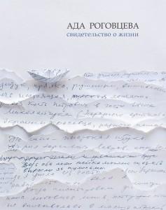Ада Роговцева, Свидетельство о жизни, анонсы книг