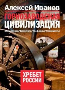 Алексей Иванов, Горнозаводская цивилизация, анонсы книг, Географ глобус пропил