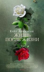 Кейт Аткинсон, Жизнь после жизни, анонсы книг