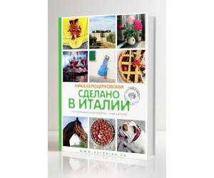 Ника Белоцерковская, Сделано в Италии, анонсы книг, кулинарные книги, книга Белоники