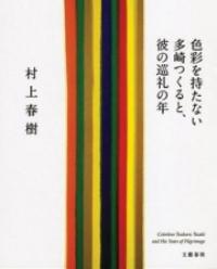 Харуки Мураками, Бесцветный Цукуру Тадзаки и его годы странствий, бестселлеры 2013, лучшая книга 2013 в Японии