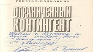 Борис Громов, Ограниченный контингент, новости литературы, книги об Афганистане