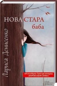Лариса Денисенко, Новая старая баба, Игрушки из плоти и крови, анонсы книг