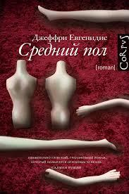 Джеффри Евгенидис, Средний пол, анонсы книг