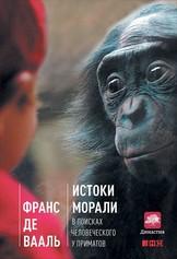 Франс Де Вааль, Истоки морали. В поисках человеческого у приматов, анонсы книг