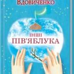 Галина Вдовиченко, Другие пол-яблока, анонсы книг, Секс и город, Секс в большом городе