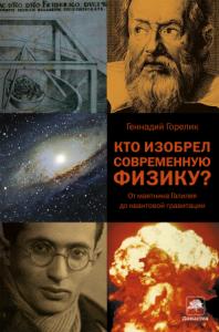 Геннадий Горелик, Кто изобрел современную физику? От маятника Галилея до квантовой гравитации, анонсы книг, non fiction, издательство Corpus