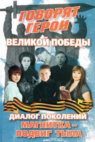 книги Магнитогорск, книга о героях великой Победы, презентация книги о ВОВ в Магнитогорске