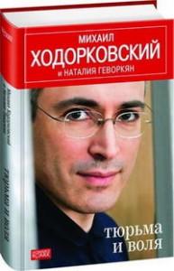 Михаил Ходорковский, Наталья Геворкян, Тюрьма и воля, DRM-защита, с книги Ходорковского сняли DRM-защиту
