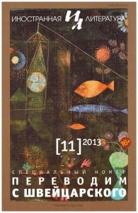 """Анонс журнала """"Иностранная литература"""" №11 2013, анонсы журналов, Иностранная литература"""