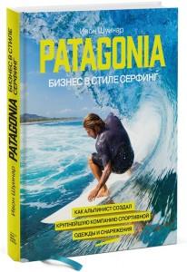 Ивон Шуинар, Patagonia – бизнес в стиле серфинг, анонсы книг, деловая литература