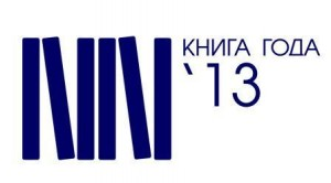 "Литературная премия ""Книга года 2013"", литературная премия в Тюмени, Тюменский характер, премии по литературе"