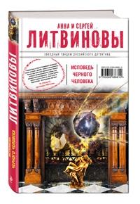 Анна и Сергей Литвиновы, Исповедь черного человека, анонсы книг