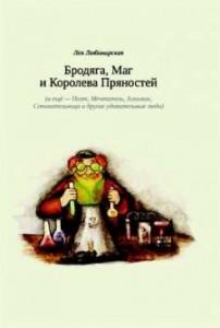 Лея Любомирская, Бродяга Маг и Королева пряностей, книги для детей, детская литература, еврейская литература, анонсы книг