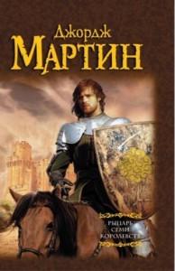 Джордж Мартин, Рыцарь Семи Королевств, Игра престолов, анонсы книг