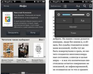 приложение для чтения электронных книг, читалки для iPhone iPad, приложение от издательства МИФ, издательство МИФ