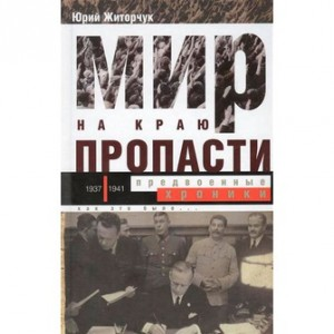 mir-na-krayu-propasti-predvoennyie-hroniki_10380191