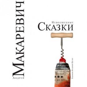 Андрей Макаревич, Неволшебные сказки, анонсы книг