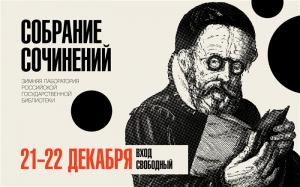 РГБ, Зимняя лаборатория, Российская государственная библиотека, литературные фестивали, куда сходить на выходных