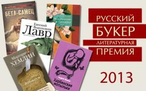 Русский Букер 2013, Андрей Волос, Возвращение в Панджруд, литературные премии, премии по литературе