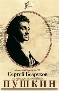 Сергей Безруков, спектакль Пушкин с Безруковым, спектакль Пушкин в Грузии