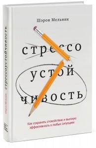 Шерон Мельник, Стрессоустойчивость, анонсы книг