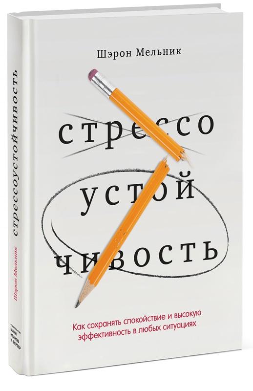 """Шерон Мельник """"Стрессоустойчивость. Как сохранять спокойствие и эффективность в любых ситуациях"""""""