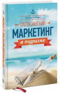 Александр Шнайдерман, Партизанский маркетинг в туризме, анонсы книг, деловая литература