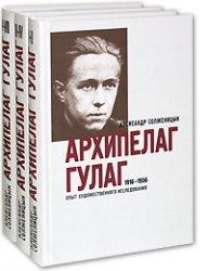 А. И. Солженицын, Архипелаг ГУЛАГ, новости литературы, 24 часа ГУЛАГа