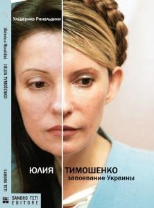 Рикардо Ринальдини, Юлия Тимошенко: Завоевание Украины, анонсы книг