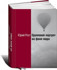 Юрий Рост, Групповой портрет на фоне мира, анонсы книг