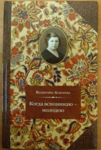 Валентина Кокорева, Александр Дрозденко, первая книга стихов в 100 лет, новости литературы