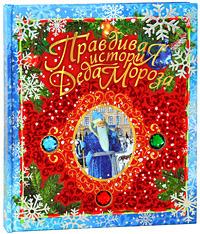 Андрей Жвалевский, Евгения Пастернак, Правдивая история Деда Мороза, книги для детей, детская литература