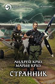Андрей Круз, Мария Круз, Странник, анонсы книг