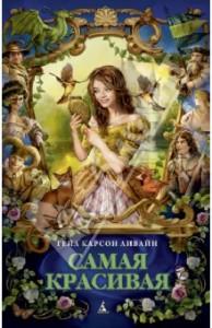 Гейл Ливайн, Самая красивая, анонсы книг, книги для детей