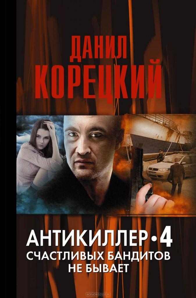 Данил Корецкий, Антикиллер 4. Счастливых бандитов не бывает,  анонсы книг