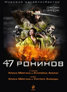 Джоан Виндж «47 ронинов»