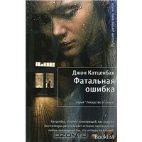 Джон Катценбах, Фатальная ошибка, анонсы книг