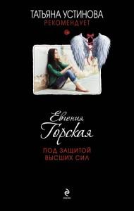 Евгения Горская, Под защитой высших сил, анонсы книг
