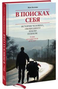 Жан Беливо, В поисках себя. История человека, обошедшего землю пешком, анонсы книг