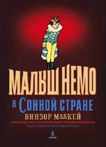 Винзор Маккей, Малыш Немо в Сонной Стране, анонсы книг, книги для детей