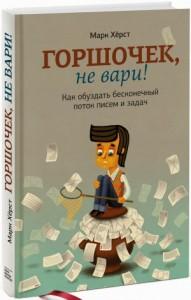Марк Хёрст, Горшочек не вари!, анонсы книг, деловая литература