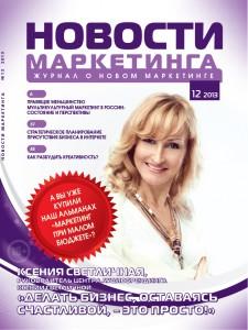 Анонс журнала «Новости маркетинга» № 12 2013, Новости маркетинга, издательский дом Имидж-Медиа, деловая пресса