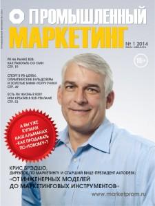 Анонс журнала «Промышленный маркетинг» № 1 2014 , Издательский дом Имидж-Медиа, деловая пресса