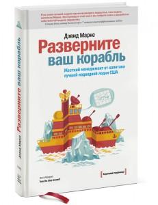 Дэвид Марке, Разверните ваш корабль, анонсы книг, деловая литература
